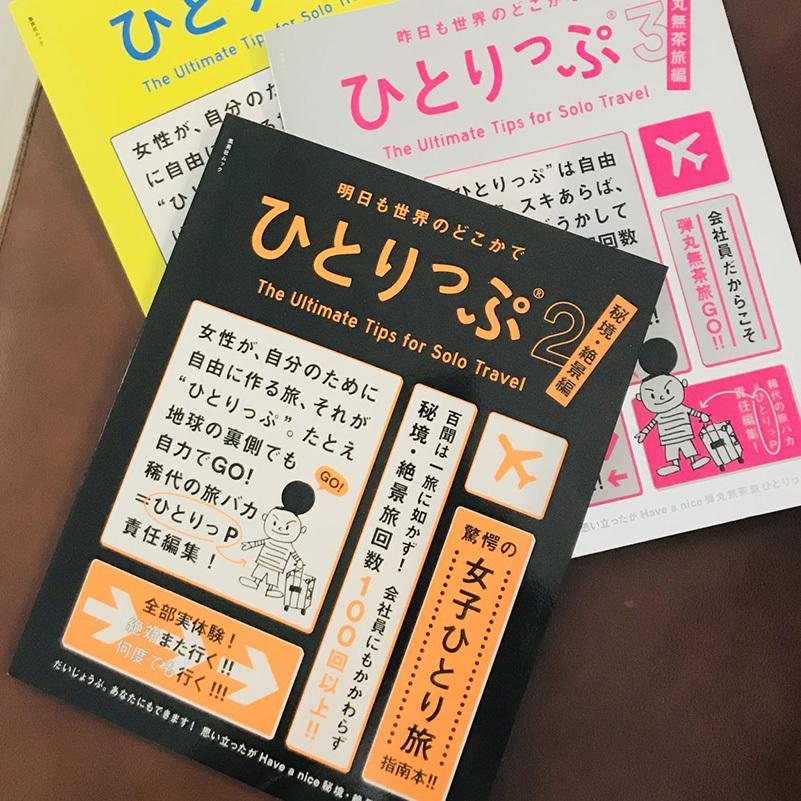 集英社/明日も世界のどこかでひとりっぷ2 秘境・絶景編/¥907+税