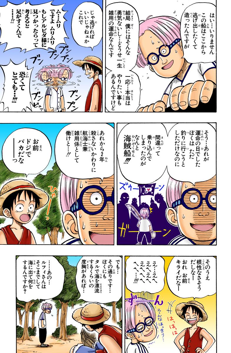 """第2話 その男""""麦わらのルフィ"""" フルカラー版 ONE PIECE 試し読み_1_1-13"""