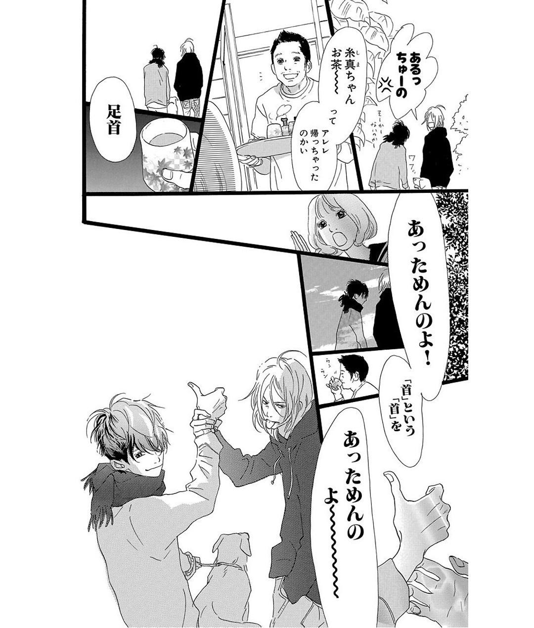 プリンシパル 第1話 試し読み_1_1-26