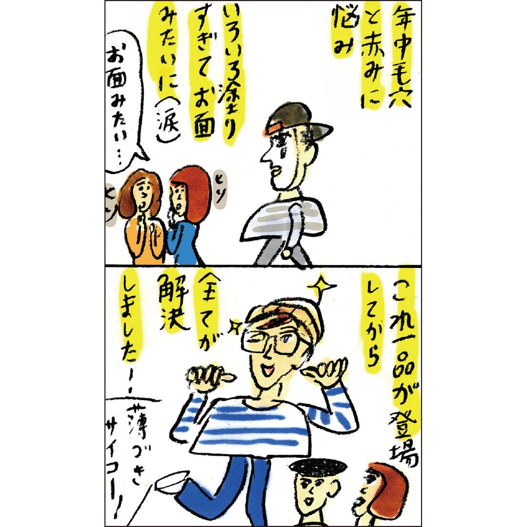 【人生変わった! 推しコスメ大賞2020】美容ライター与儀昇平さんの大逆転コスメがスゴイ_1_6