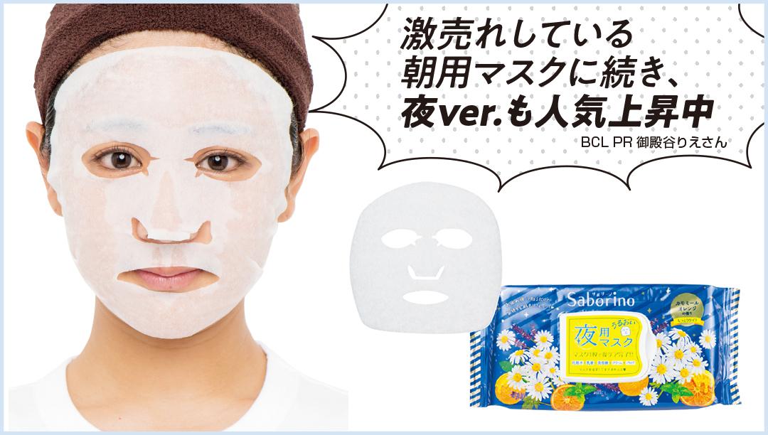 プラザで爆売れしてる伝説のマスクとは!? つけ比べつき!【人生トクするすっぴん肌ケア】_1_2-3
