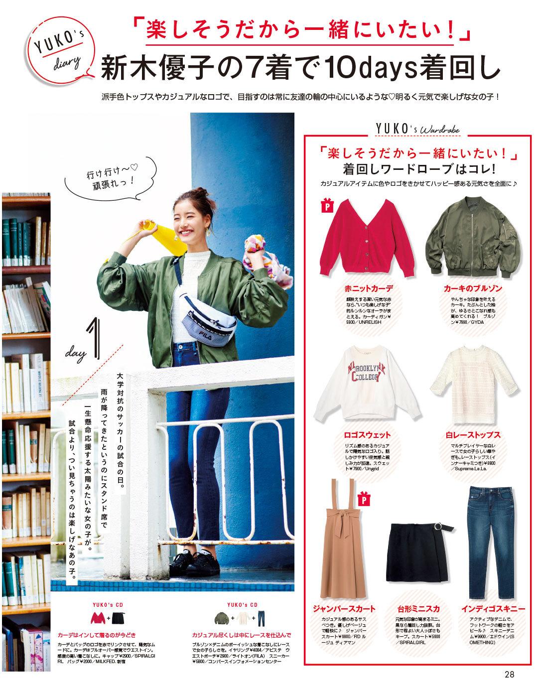 新木優子の7着で10days着まわし