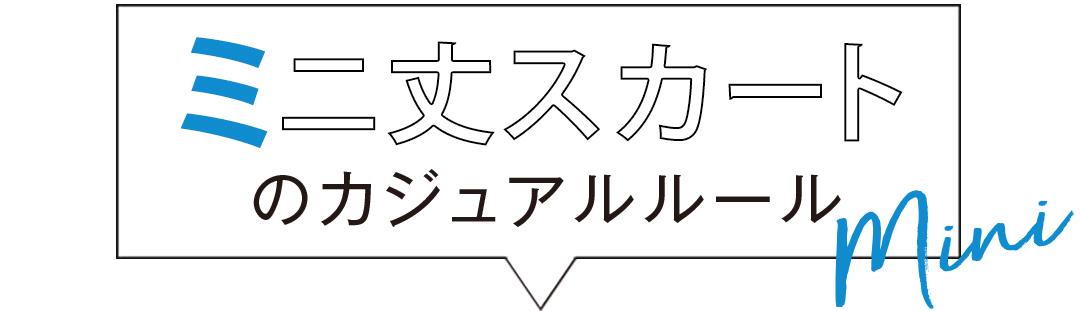 ミニ丈スカートのカジュアルルール Mini