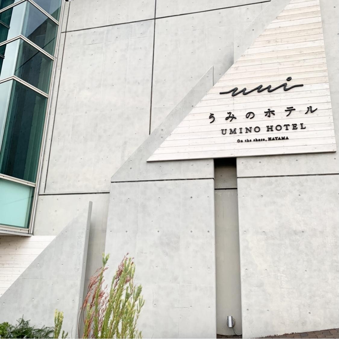 【葉山女子旅①】うみのホテルが最高でした!_1_2
