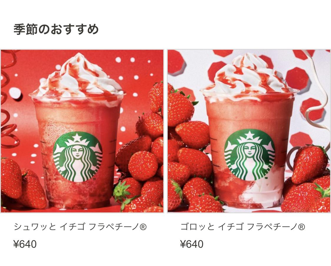 【Starbucks】ゴロッと イチゴ フラペチーノ⸜❤︎⸝_1_2