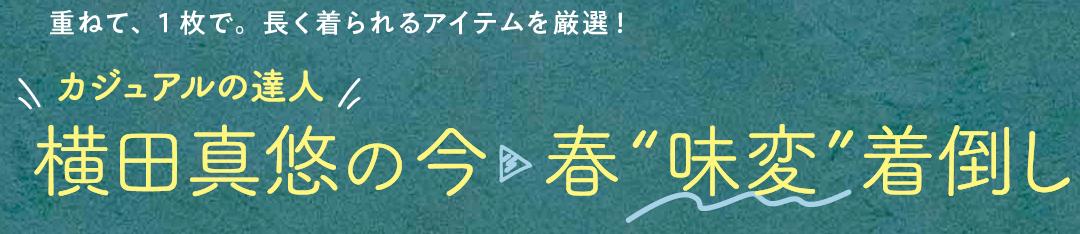 """重ねて、1枚で。長く着られるアイテムを厳選! カジュアルの達人 横田真悠の今▶︎""""味変""""着倒し"""