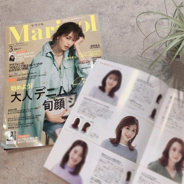 3月号別冊【Hair Marisol】の撮影に参加させて頂きました♡_1_1