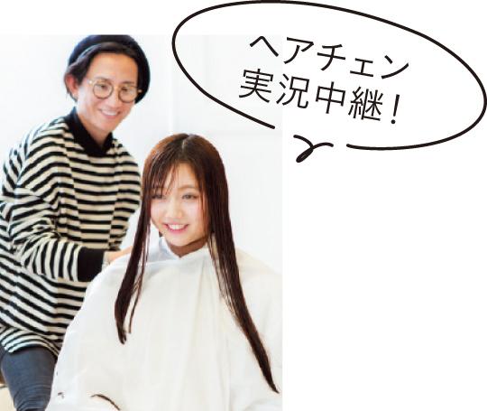 めちゃ可愛ヘア♡ 新ノンノモデル松川菜々花のエアリーロング【Before-Afterアリ!】_1_4-1