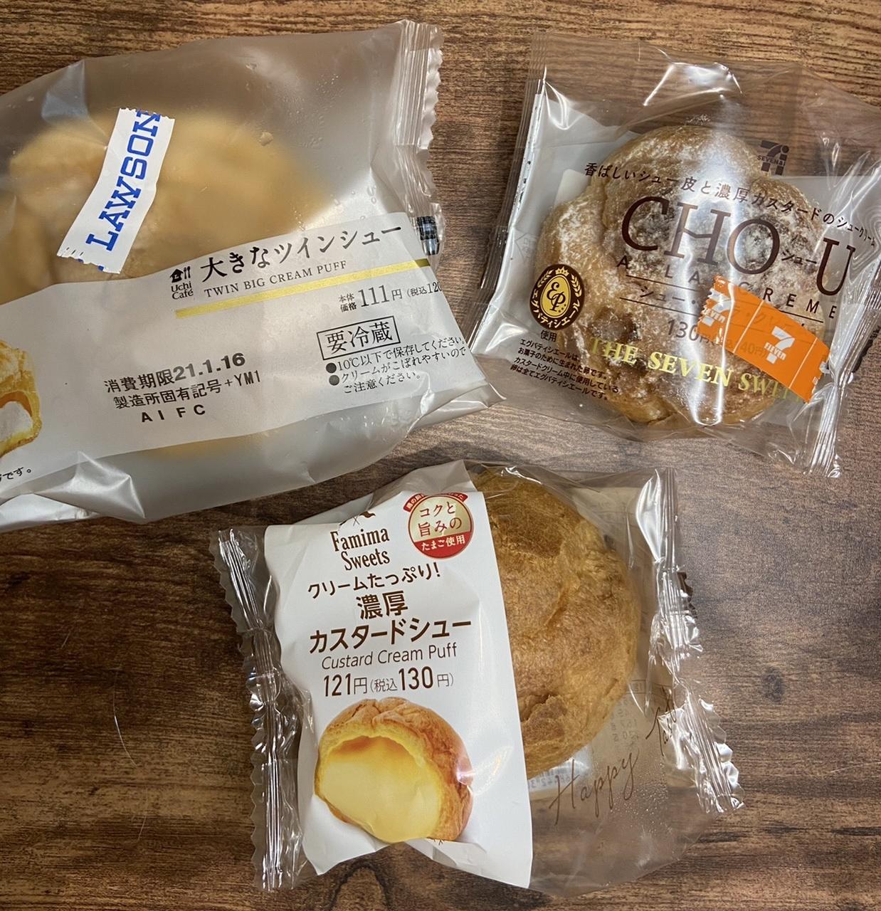 コンビニ3社 シュークリーム食べ比べ_1_2