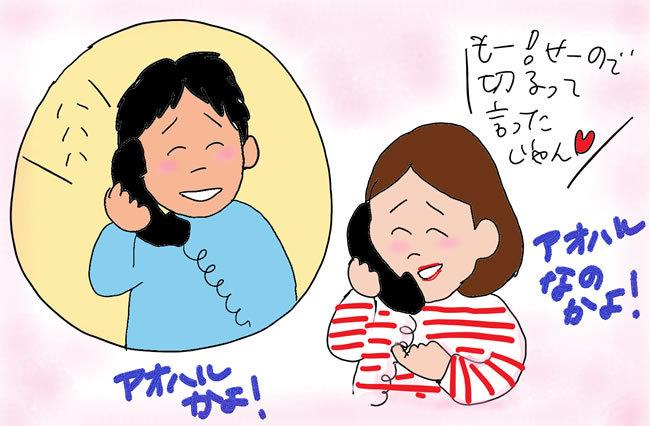 結婚相談をしたトリ姉さんは仕事が早い!【アラフォーケビ子の婚活記 #16】_1_3