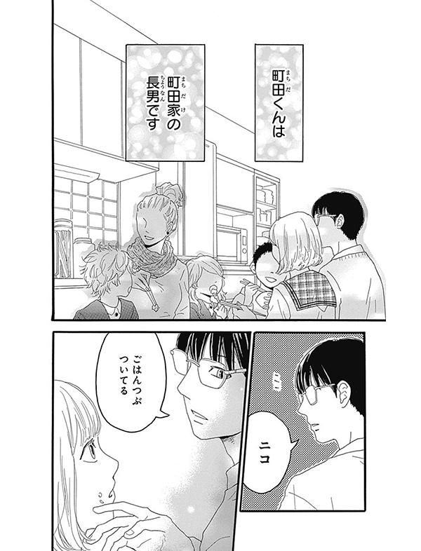 町田くんの世界 漫画試し読み11
