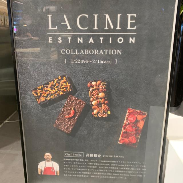 【La Cime × ESTNATION 】コラボスイーツ、ちょっと贅沢な大人バレンタインに超絶お勧め!_1_5