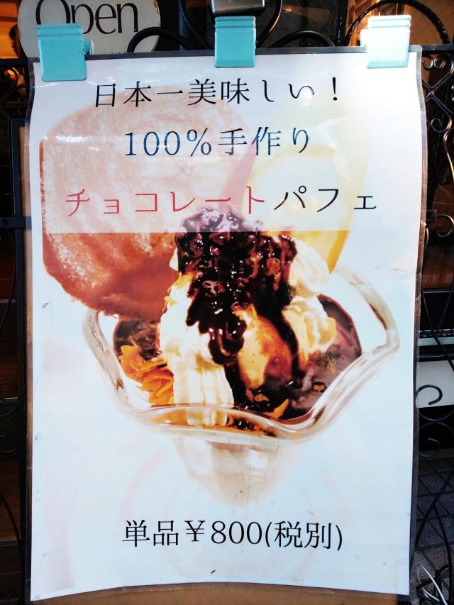 日本一美味しいチョコレートパフェ_1_1