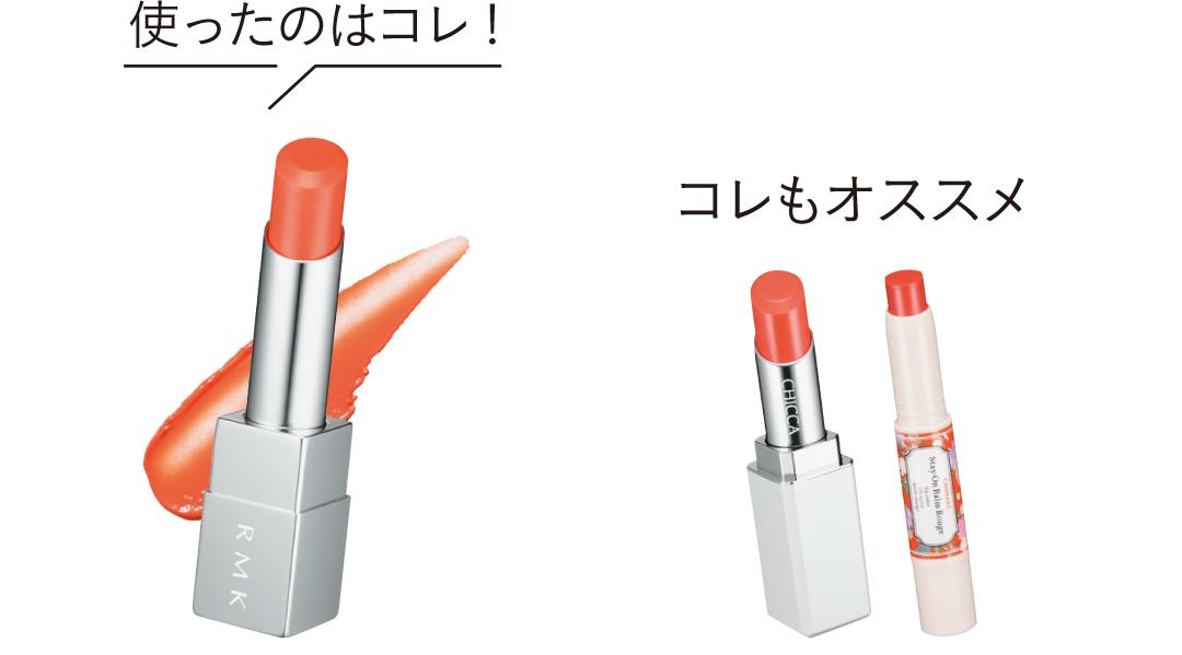 マット、濃い色、オレンジ…トレンドリップの差がつく塗り方、教えます★_3_3