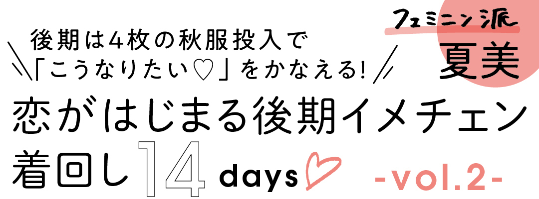 後期は4枚の秋服投入で「こうなりたい♡」をかなえる! フェミニン派夏美 恋がはじまる後期イメチェン 着回し14days♡ vol.2