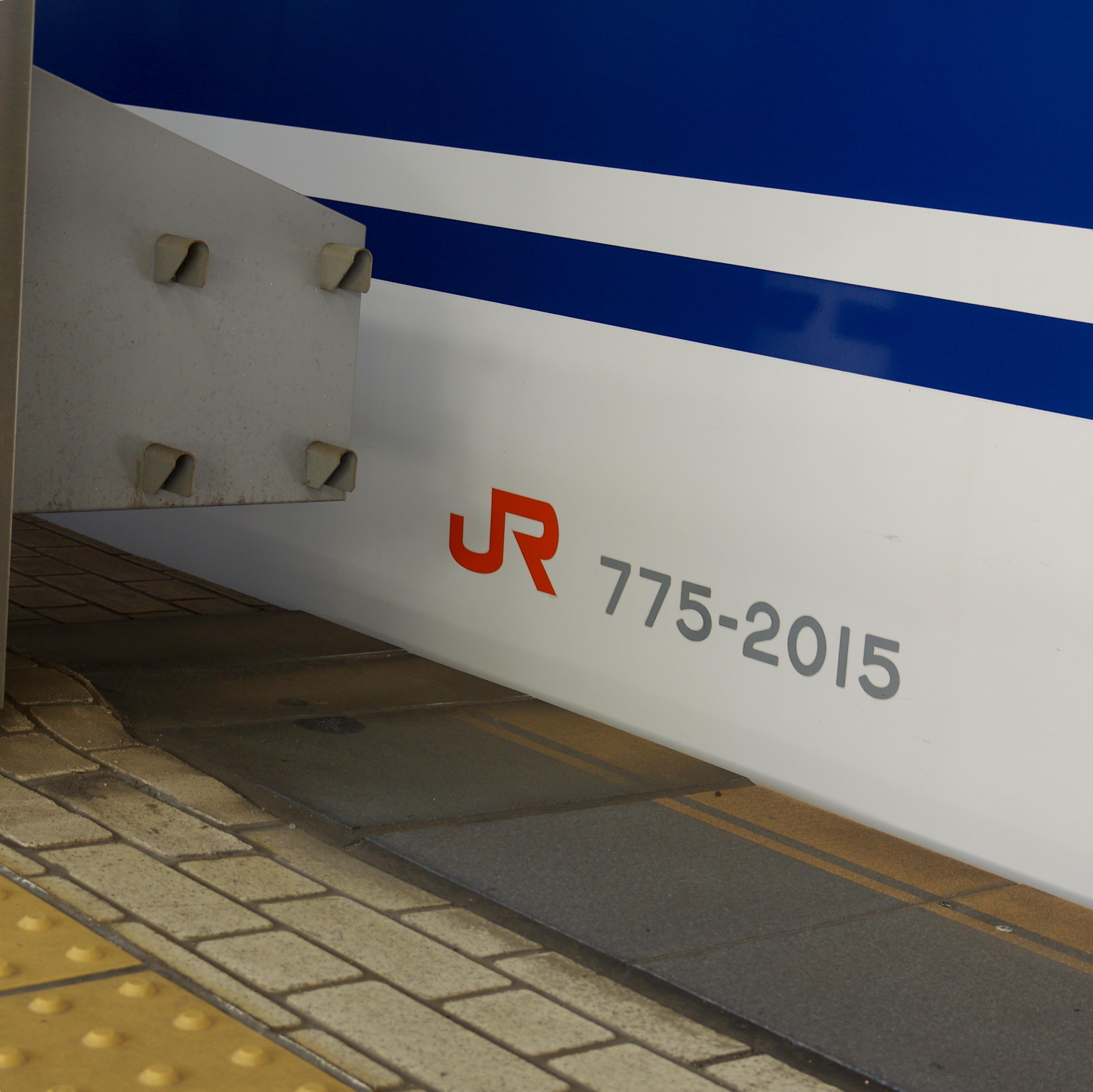 幕引き列車の「幕」、などについて。_1_2-2