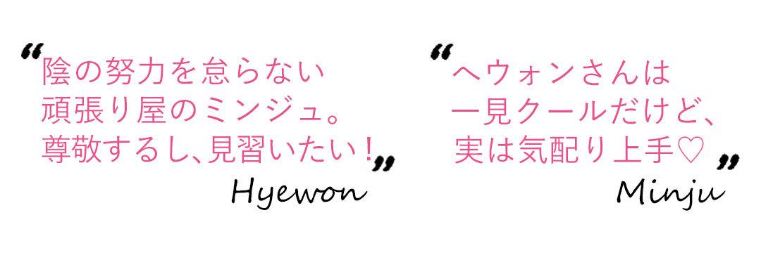 カン・へウォン × キム・ミンジュ