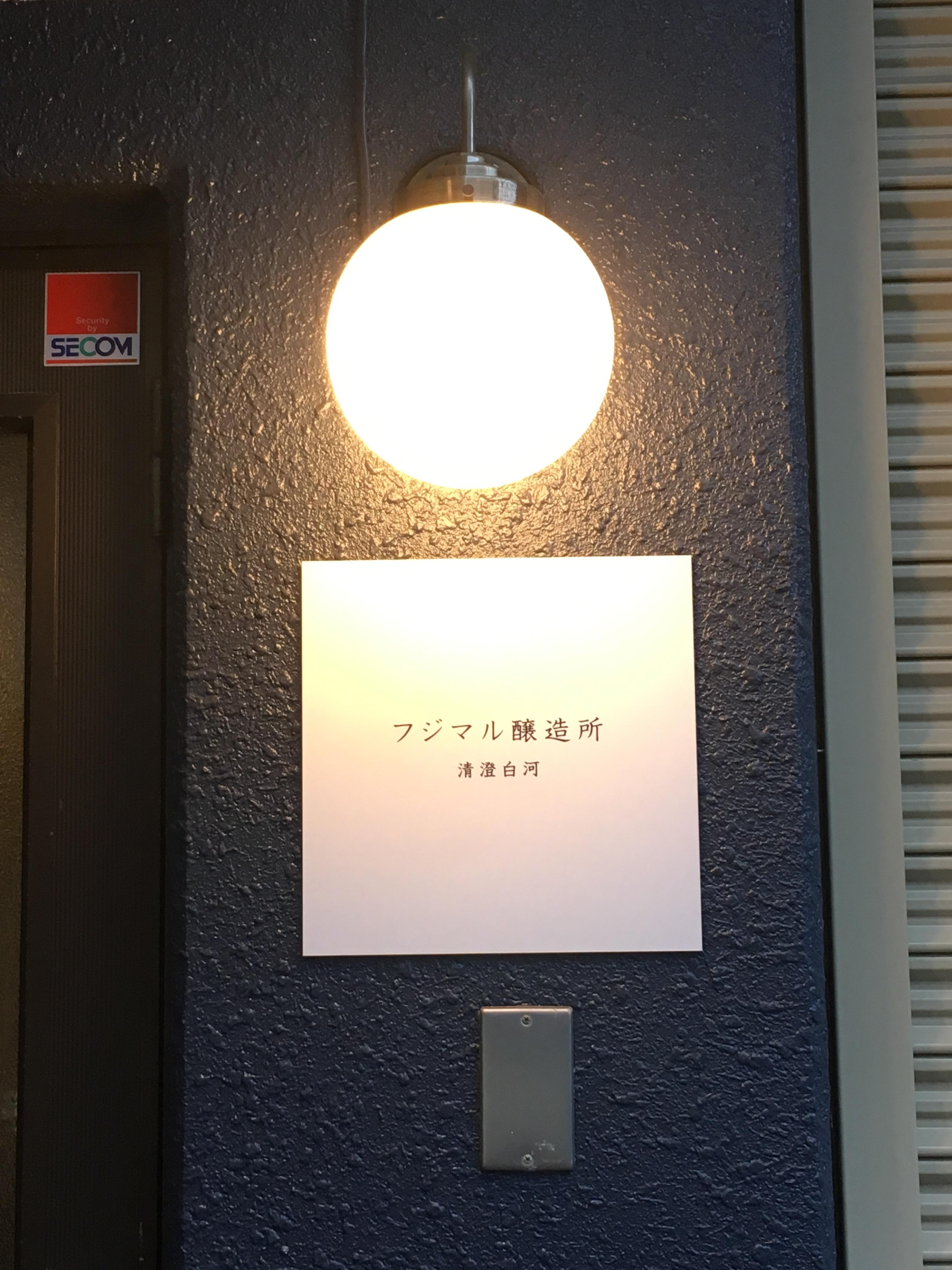 清澄白河のワイナリー併設レストラン_1_1
