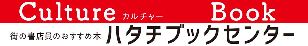 街の書店員花田菜々子のおすすめ本ハタチブックセンター