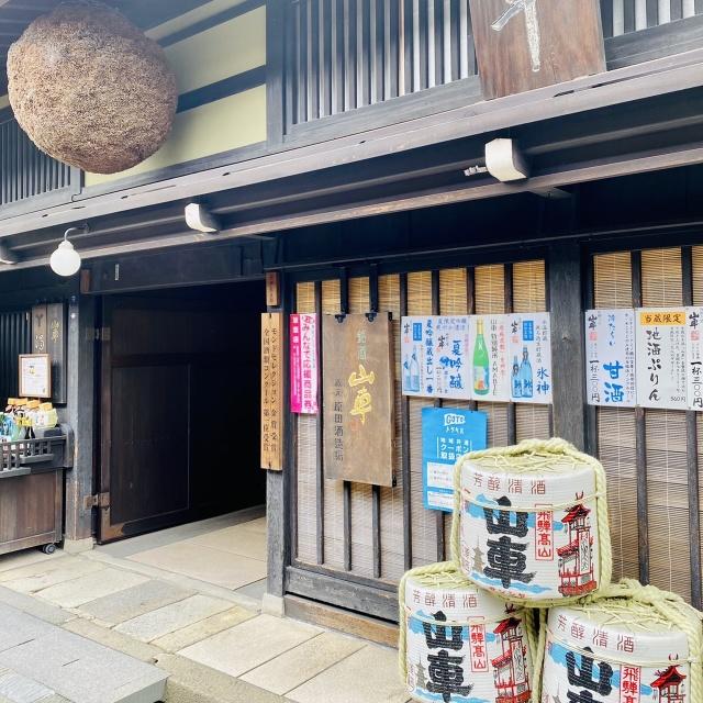 飛騨高山 観光 原田酒造店