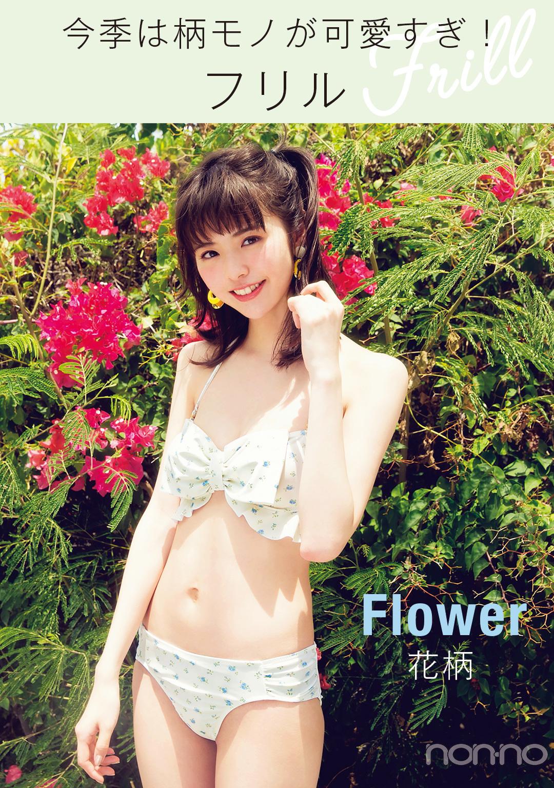 今季は柄モノが可愛すぎ!フリル Flower 花柄