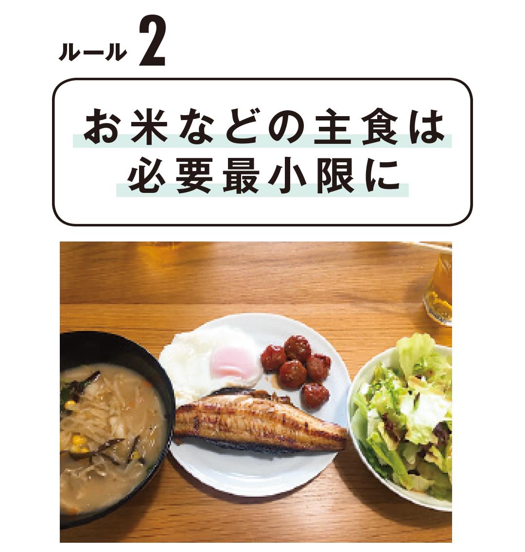 食べ物で痩せたい人必見! 専属読モ・細野ゆうかさんが-3.6kgを達成した6つのルール_1_2-2