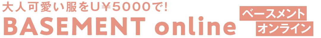 大人可愛い服をU¥5000で! BASEMENT online ベースメントオンライン