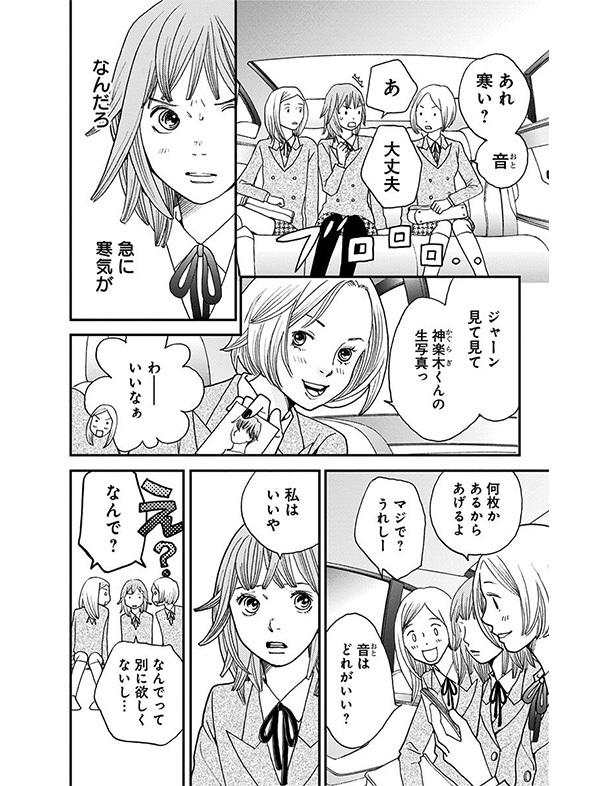 『花男』の続編『花のち晴れ〜花男 Next Season〜』が、4月からドラマ化されますよー!【パクチー先輩の漫画日記 #9】_1_1-19