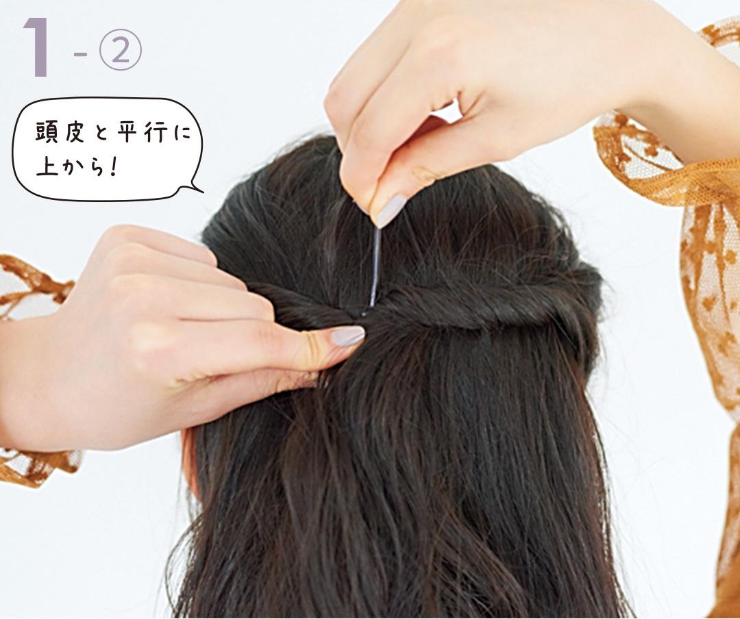 髪が硬い&太い人のヘアアレンジ★こなれたハーフアップを作るには?_1_5-3