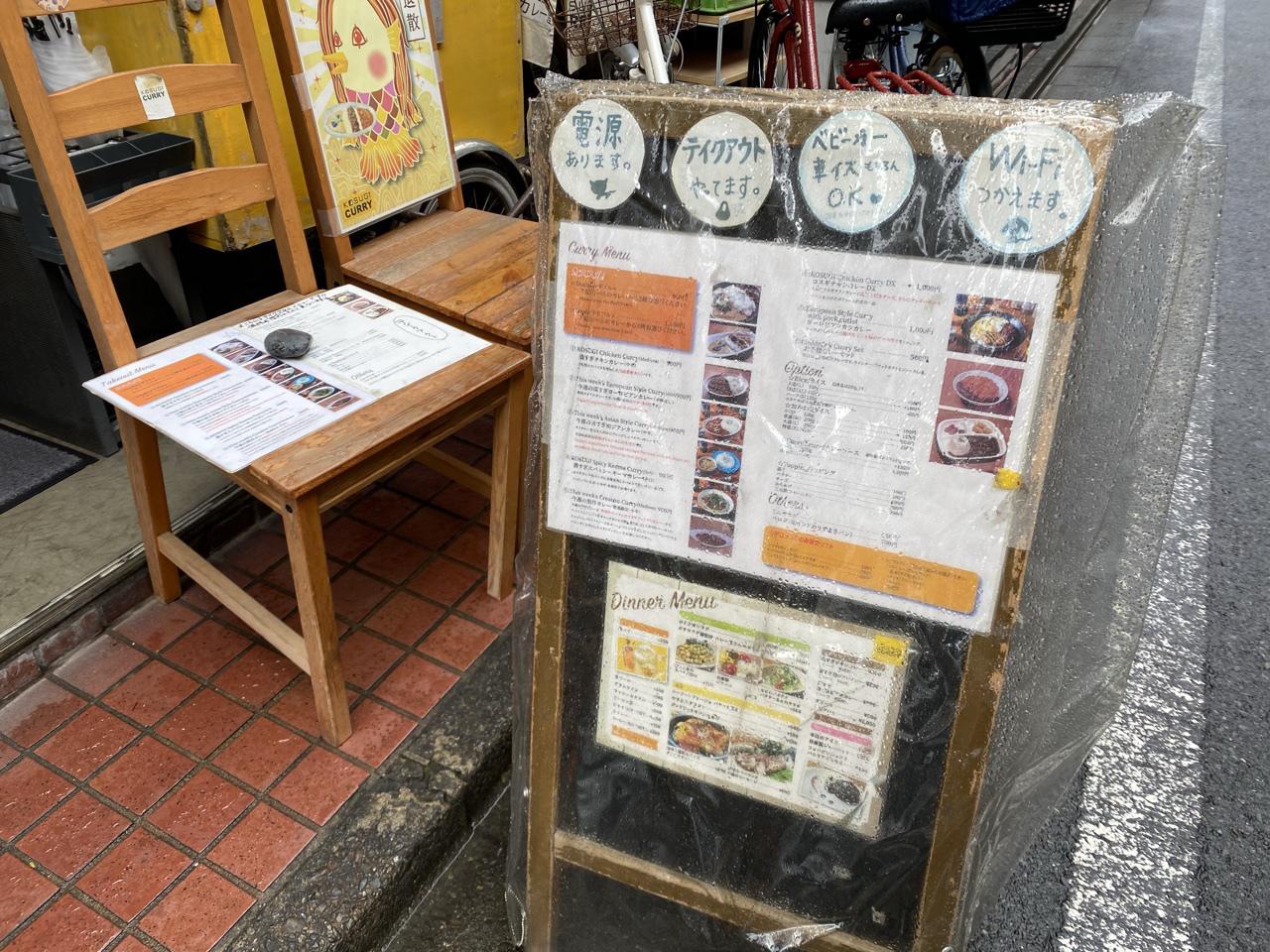 【武蔵小杉】カレー日記21_1_3