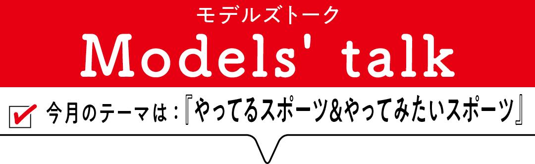 MODELS' TALK今月のテーマは『やってるスポーツ&やってみたいスポーツ』