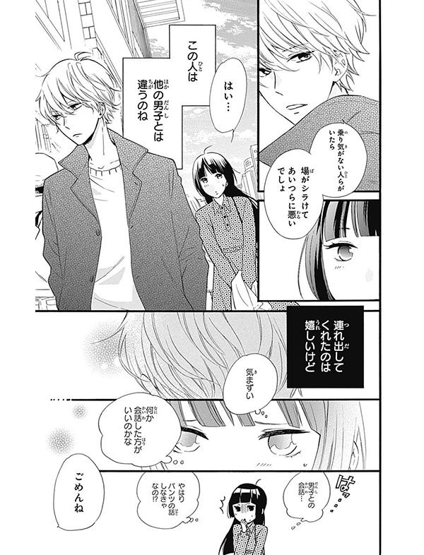 ふしぎの国の有栖川さん 漫画試し読み24