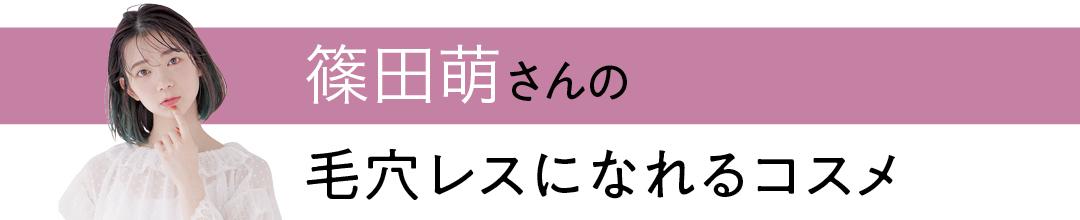 篠田萌さんの毛穴レスになれるコスメ