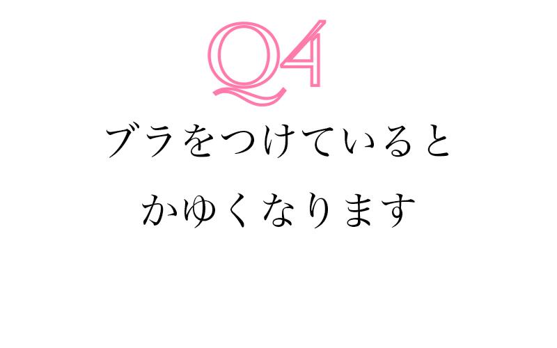 もっと知りたい!バストのお悩みQ&A【キレイになる活】_1_2-4
