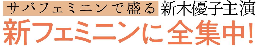 サバフェミニンで盛る新木優子主演 新フェミニンに全集中!