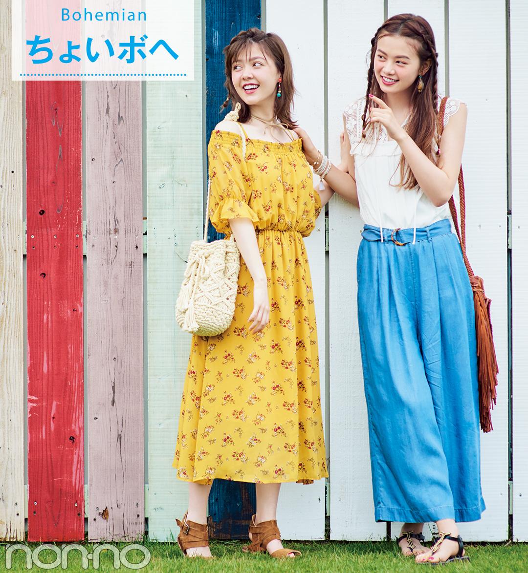 気分が上がる☆ 夏フェスSTYLE(海系フェス)_1_1