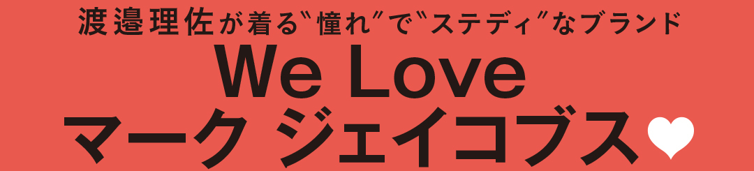 We Love マークジェイコブス♡