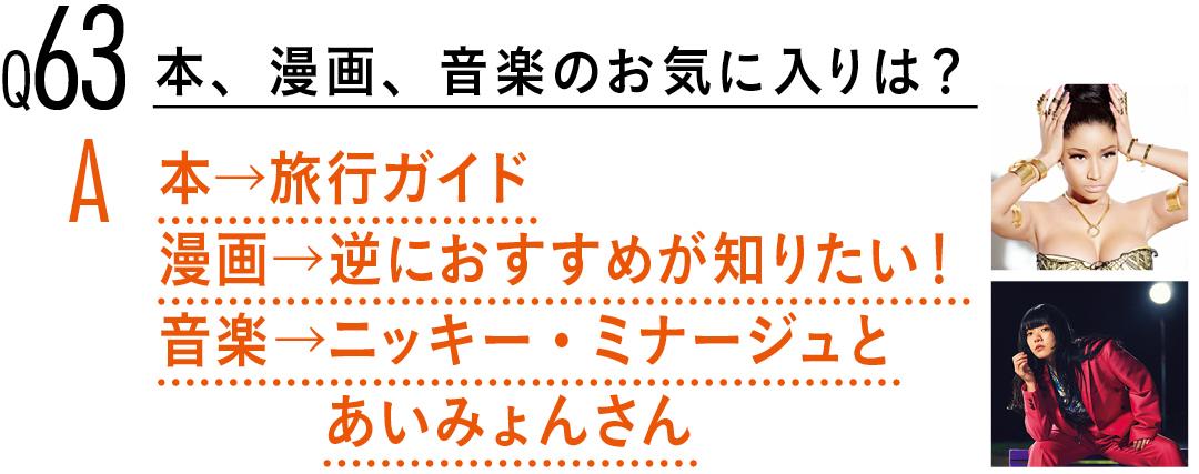 【渡邉理佐100問100答】読者の質問に答えます! PART2_1_7