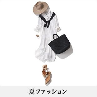 40代に似合う夏ファッションコーデ