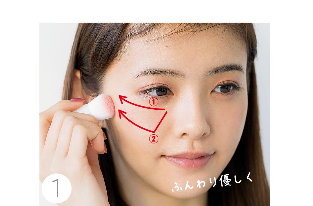 「三角塗り」で子供っぽさ回避! 基本のピンクチーク、コレが正解!_1_2-1