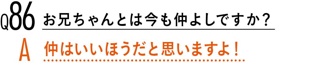 【渡邉理佐100問100答】読者の質問に答えます! PART3_1_7