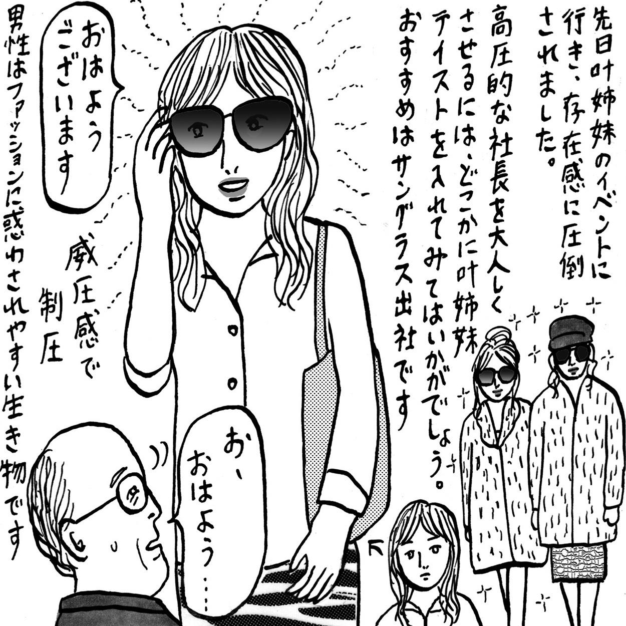 「高圧的な社長にもう、ガマンの限界!」【40代お悩み相談】_1_1