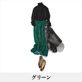 40代に似合うグリーンに合わせたファッションコーデ