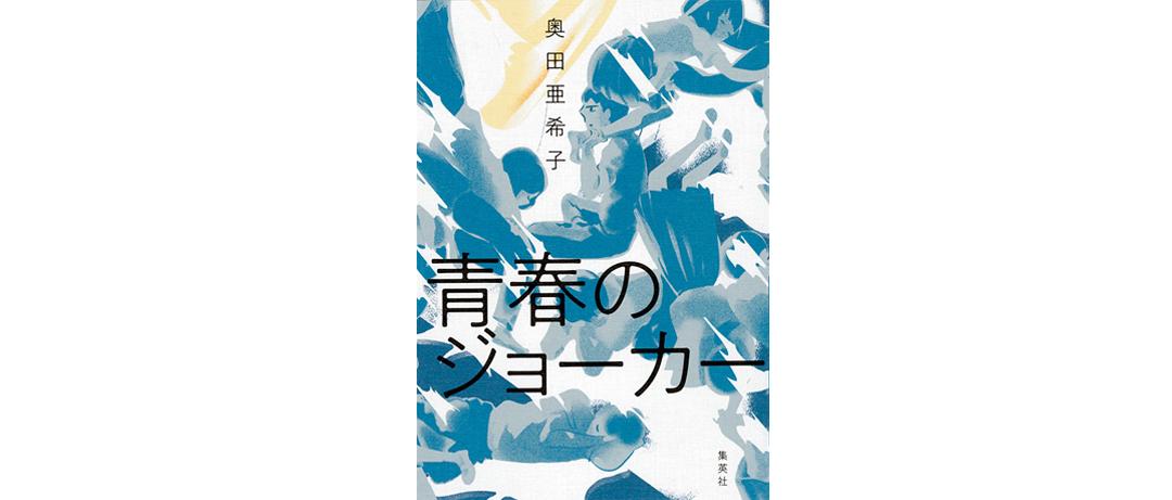E-girls、[ALEXANDROS]の新作アルバム&5月の新刊本おすすめ6選!_1_1-4