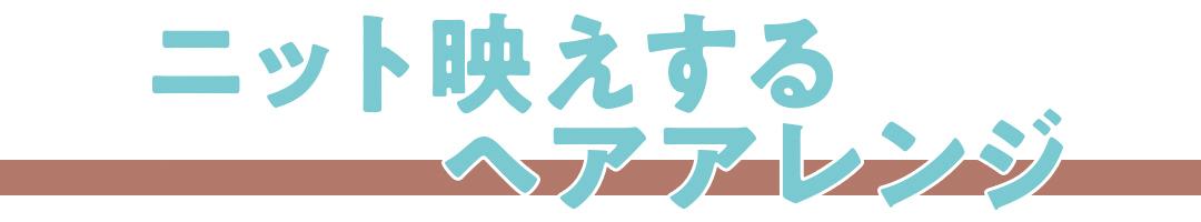 【ヘアアレンジ】ニットでスタイルアップ★ ヘアアレでこれだけ変わる!_1_1