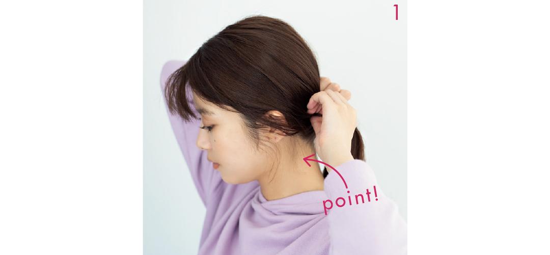 【ヘアアレンジ】ひとつ結びやポニテが超簡単テクでおしゃれヘアに!_1_4