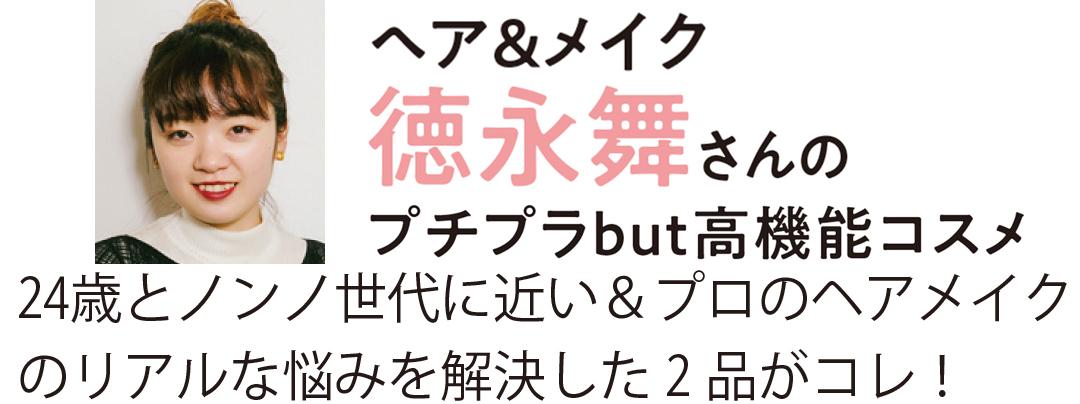 フリーアナウンサー 徳永舞さん