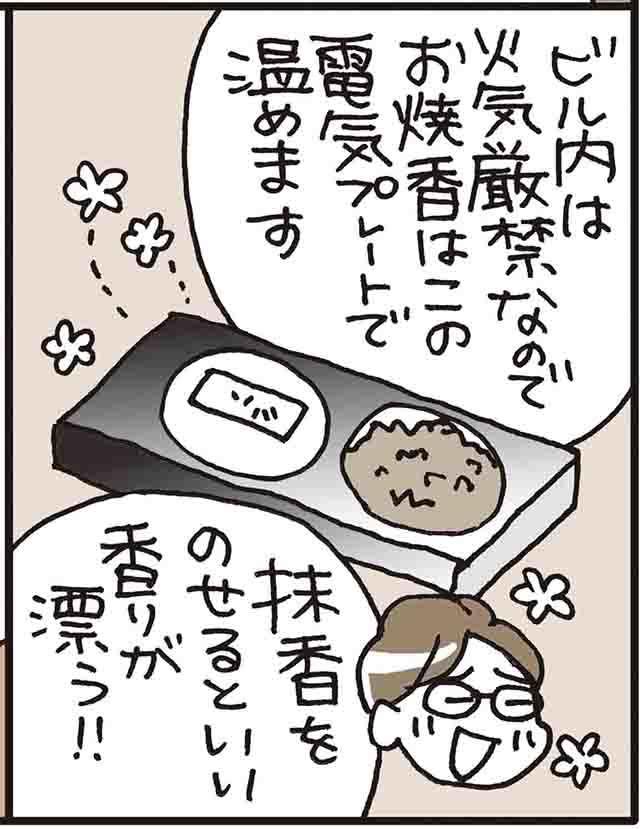 迦楼塔と東京7