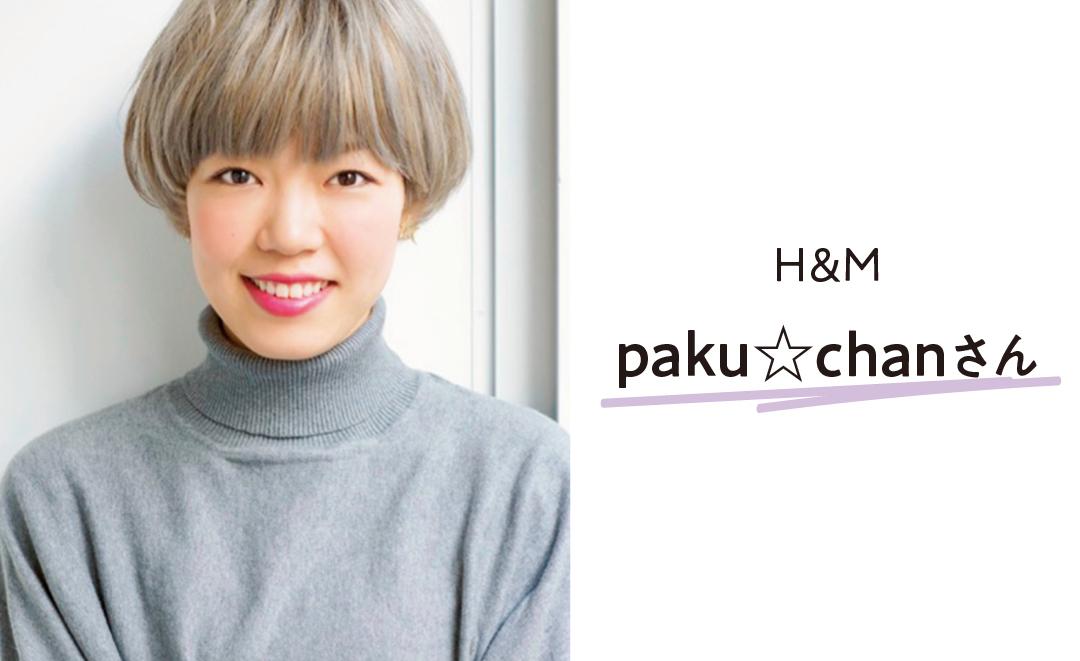 H&M paku☆chanさん