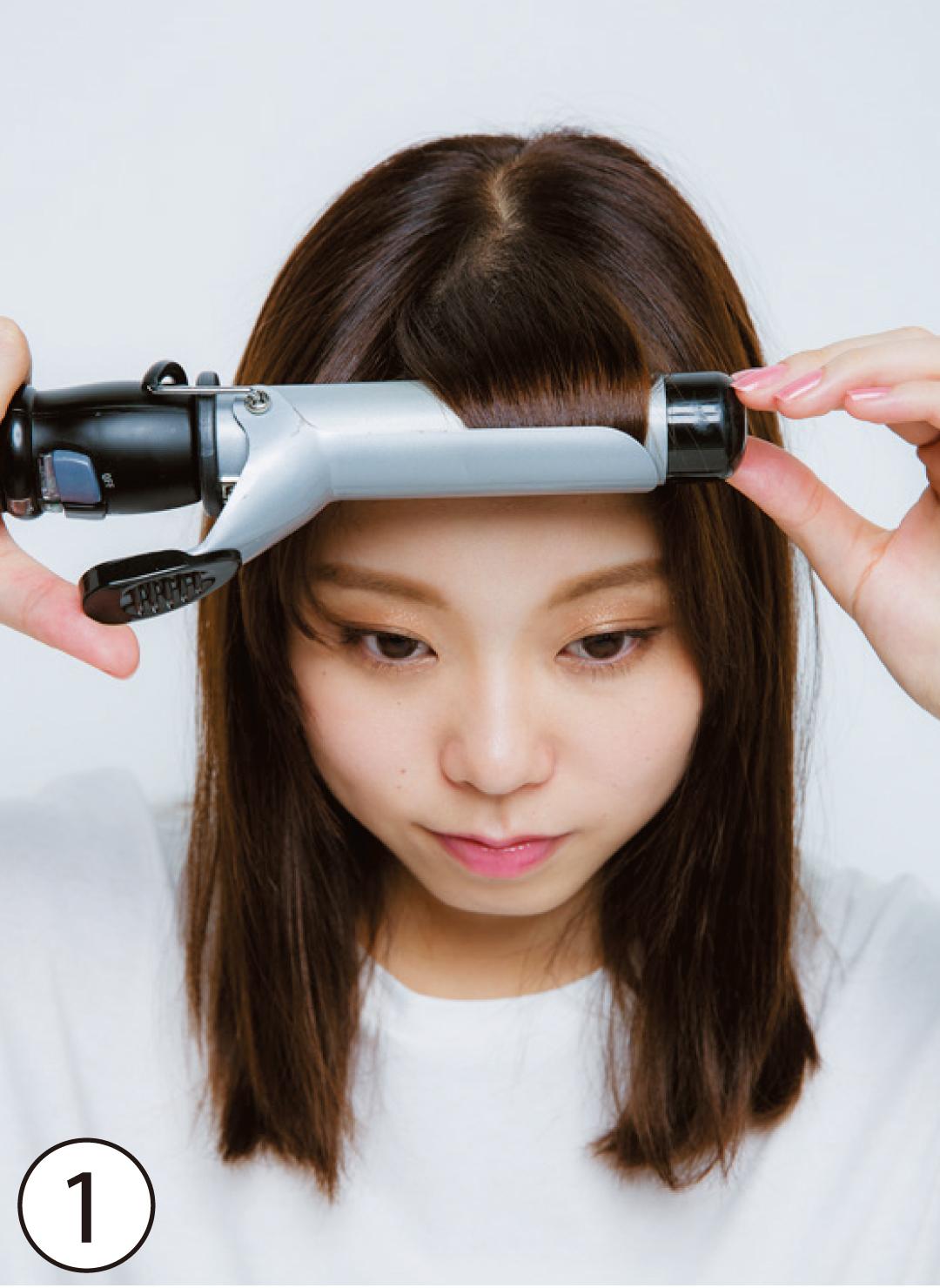 ①ヘアアイロンで毛先を内巻きに 基本のスタイリング②で登場するヘアカーラーの代わりに、ヘアアイロンで前髪の毛先をワンカール。よりしっかりクセをつけ、顔に立体感を。
